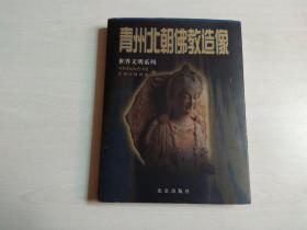 青州北朝佛教造像(红布面 精装)