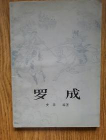 罗成——董田野绘图 [1985年一版一印]