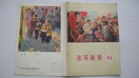 1976年人民美术出版社出版发行《连环画报》月刊(第6期)