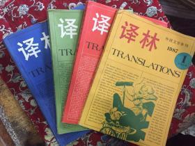 译林 1987年 全年四册
