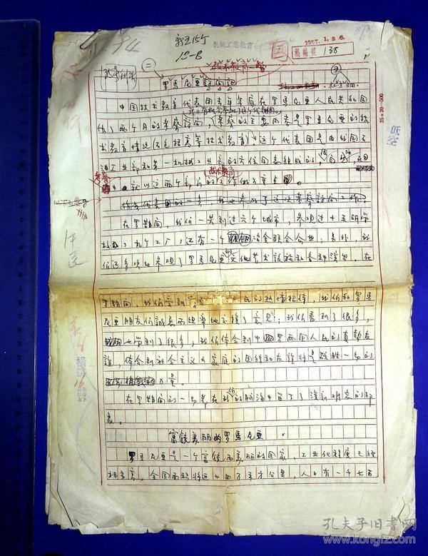 2AU6813  一机部杜方烔1957手稿16页 中国技术教育团访问记