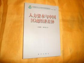 中国城市化与区域可持续发展研究《人力资本与中国区域经济差异》