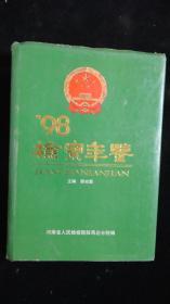 【年鉴】驻马店检察年鉴 1998年