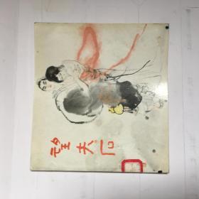 望夫石[24开彩色国画连环画.双语版.2版1印.获奖书]