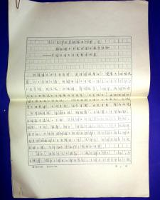 2AU6816 全国国土规划办 杨邦杰手稿20页8开 中国的国土开发利用政策