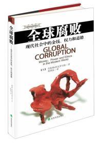 全球腐败:现代社会中的金钱、权力和道德