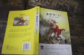 名师审定版 大语文水浒传(下)