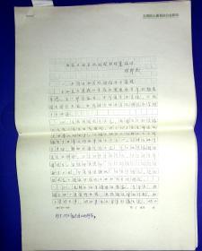 2AU6817 全国国土规划办 杨邦杰手稿21页8开 加强土地宏观调控的对策探讨
