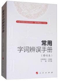 常用字词辨误手册(修订本)