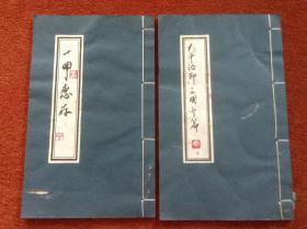 《手拓印谱》16开线装,2册合售