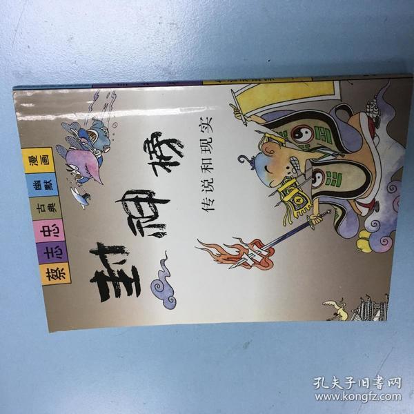 蔡志忠 古典幽默漫画 醉狐 乌鸦兄弟 龙女