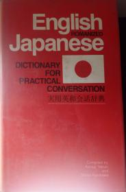 English romanized japanese dictionary for practical conversation