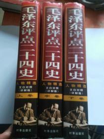 毛泽东点评二十四史(上中下)人物精选:文白对照详解版