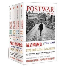 战后欧洲史(全四卷)