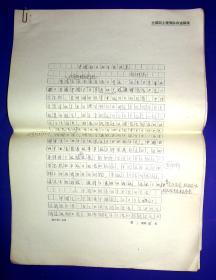 2AU6819 全国国土规划办 杨邦杰手稿18页8开 中国的土地开发政策