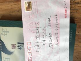 1895: 简明曹禺词典  主编黄爱华写给钱谷融教授的信札一通,有关曹禺词典编写的一些内容,有信封邮票