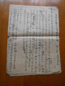 『何正礼旧藏』《三反运动中思想检查总结》等1952年手稿一组