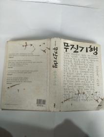 김승옥 소설전접1 무긴기행
