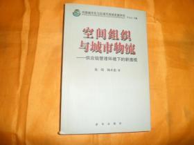 中国城市化与区域可持续发展研究《空间组织与城市物流-供应链管理环境下的新透视》