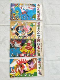 外国幼儿童话精选(4本合售)