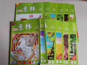 意林 2016年13-24 总290-301期(12册合售)
