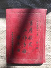 生产救灾工作手册【1954年12月】 第二辑