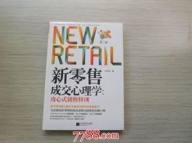 新零售成交心理学:攻心式销售特训(全新正版未拆封1本全)