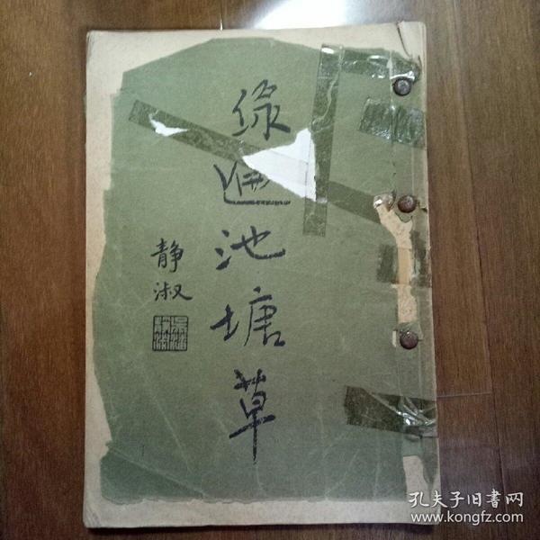民国二十九年初版(绿遍池塘草图咏)纪念吴湖帆夫人潘静淑