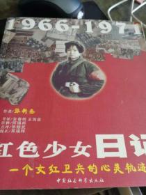 红色少女日记--一个女红卫兵的心灵轨迹(签赠本)