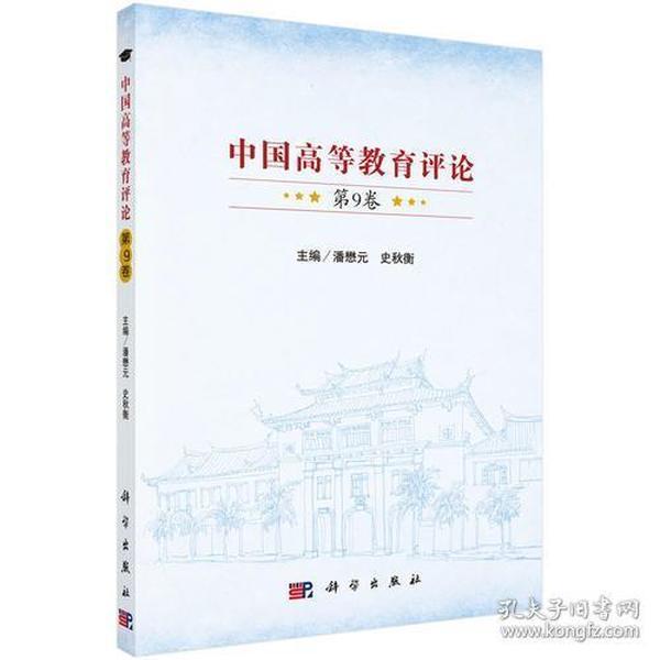 中国高等教育评论(第9卷)