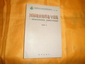 中国城市化与区域可持续发展研究《国际城市的理论与实践-国际城市的形成机制.发展模式与形成路径》