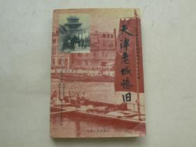 天津老城忆旧