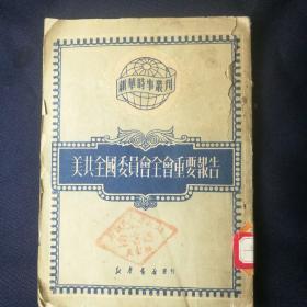 1950年初版竖印《美共全国委员会全委会重要报告》   [柜4-4-1]