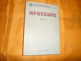 中国城市化与区域可持续发展研究《城乡统筹发展研究》