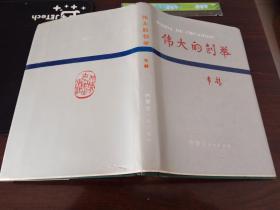 伟大的创举(布赫)   封面设计刘嵩柏签名