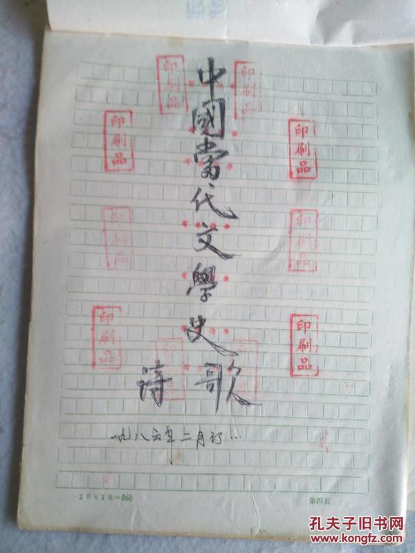 《钱锋  八十年代在徐州师范学院学习时的学习抄本》十几册,几百页,部分带印章、签名!补图
