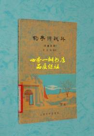 豹子湾战斗(四幕话剧/剧本)