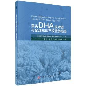 藻类DHA技术链与全球知识产权竞争格局