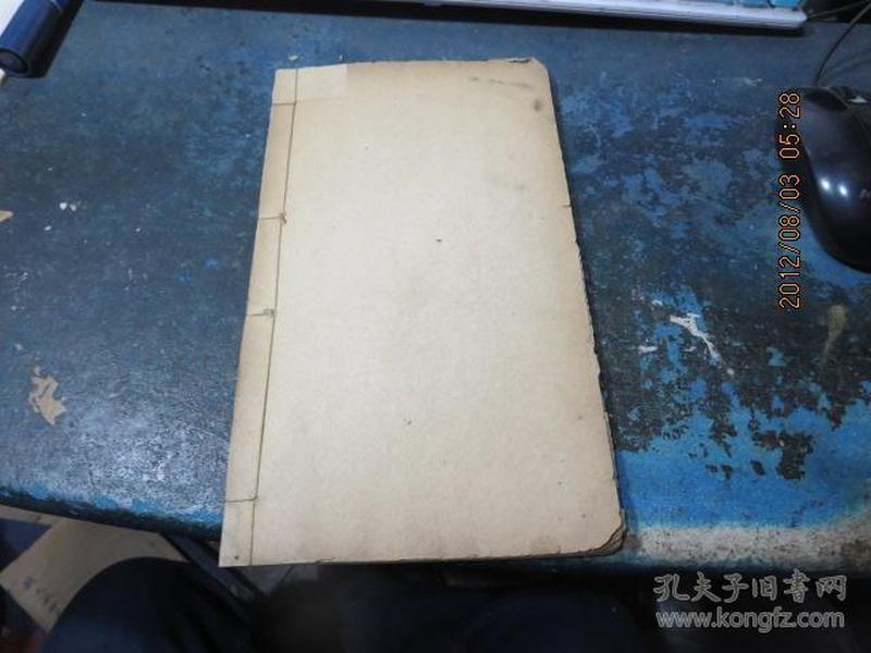 线装书1188      赵文敏妙严寺记真迹