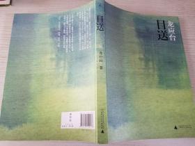 """目送:龙应台""""人生三书""""之三【实物拍图】"""