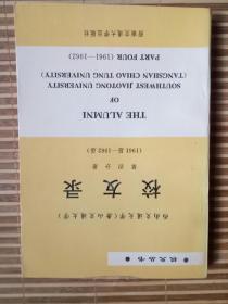【校史丛书】西南交通大学(唐山交通大学)校友录【第四分册】【1961届—1962届】