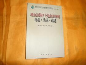 中国城市化与区域可持续发展研究《城市边缘区土地利用规制-缘起.失灵.改进》