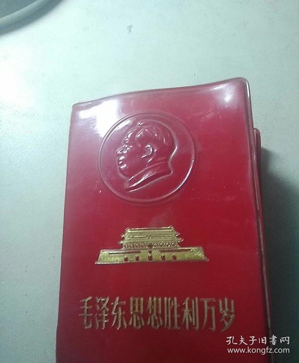 毛泽东思想胜利万岁。