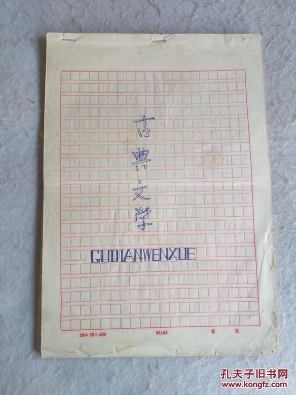 《钱锋  八十年代在徐州师范学院学习时的学习抄本》十几册,几百页,部分带印章、签名!补图!