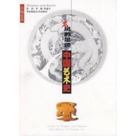 天地玄黄 :龙凤的足迹--中国艺术史  精