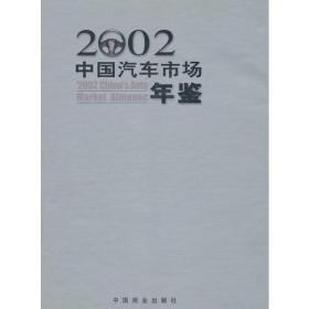2002中国汽车市场年鉴