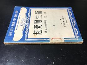 起死回生术(苏联医学丛书)