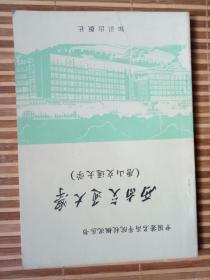西南交通大学 唐山交通大学