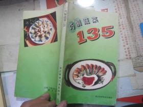 巧制蔬菜135