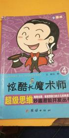 超级思维妙趣潜能开发丛书4:炫酷大魔术师